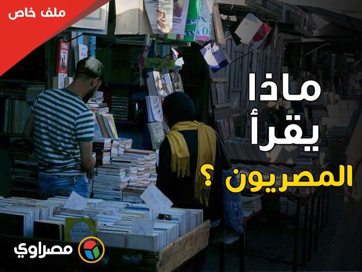 ماذا يقرأ المصريون؟ (ملف)
