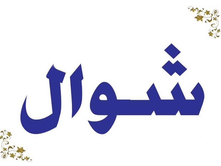 شوال .. قبل الإسلام وبعده