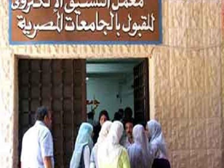 """""""مصراوي"""" ينشر خريطة مكاتب التنسيق الإلكتروني بالجامعات ...: http://www.masrawy.com/News/News_Egypt/details/2017/6/29/1112105/-%D9%85%D8%B5%D8%B1%D8%A7%D9%88%D9%8A-%D9%8A%D9%86%D8%B4%D8%B1-%D8%AE%D8%B1%D9%8A%D8%B7%D8%A9-%D9%85%D9%83%D8%A7%D8%AA%D8%A8-%D8%A7%D9%84%D8%AA%D9%86%D8%B3%D9%8A%D9%82-%D8%A7%D9%84%D8%A5%D9%84%D9%83%D8%AA%D8%B1%D9%88%D9%86%D9%8A-%D8%A8%D8%A7%D9%84%D8%AC%D8%A7%D9%85%D8%B9%D8%A7%D8%AA"""
