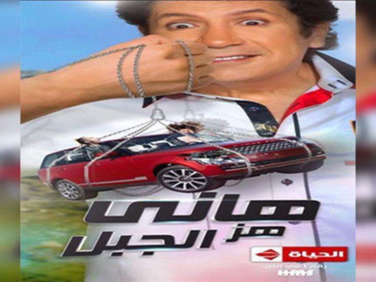 الليلة فنانة لبنانية ضحية هاني رمزي في هاني هز الجبل صو مصراوى