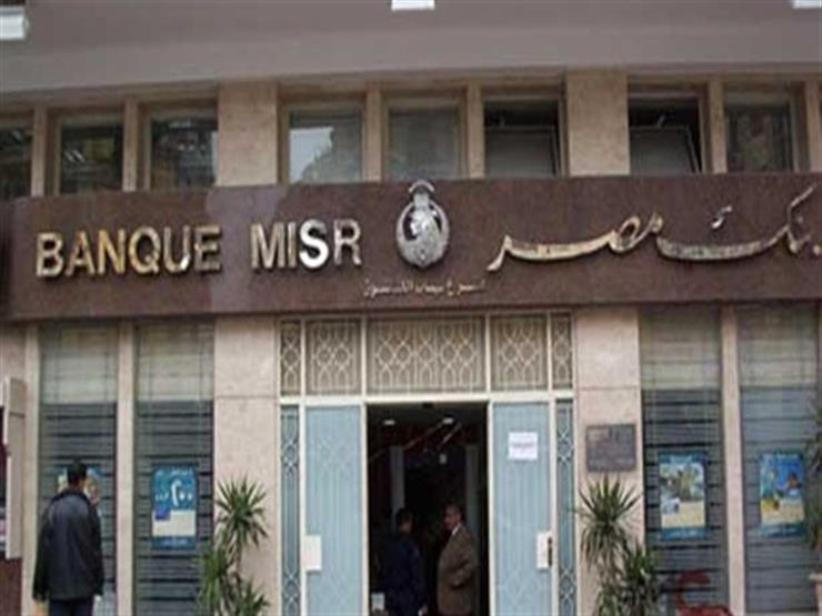 تعرف على أسعار العائد على حسابات التوفير في بنك مصر بعد رفع الفائدة