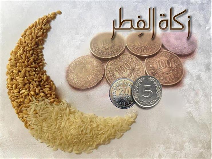 الأزهر: 12 جنيهعا قيمة زكاة عيد الفطر هذا العام