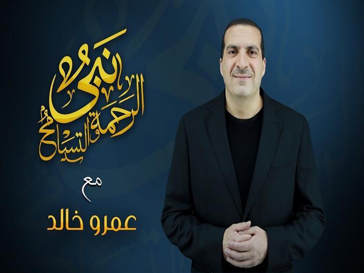 """برنامج """"نبي الرحمة والتسامح"""" - عمرو خالد - الحلقة الثالثة عشر"""