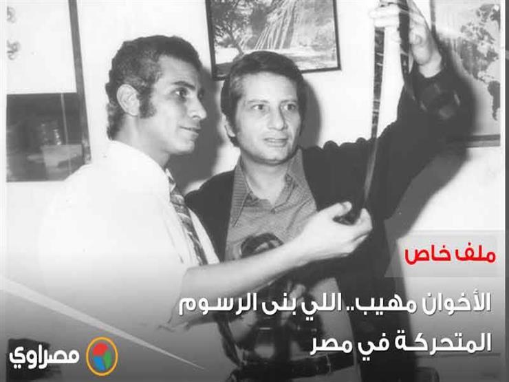 الأخوان مهيب.. اللي بنى الرسوم المتحركة في مصر (ملف خاص)