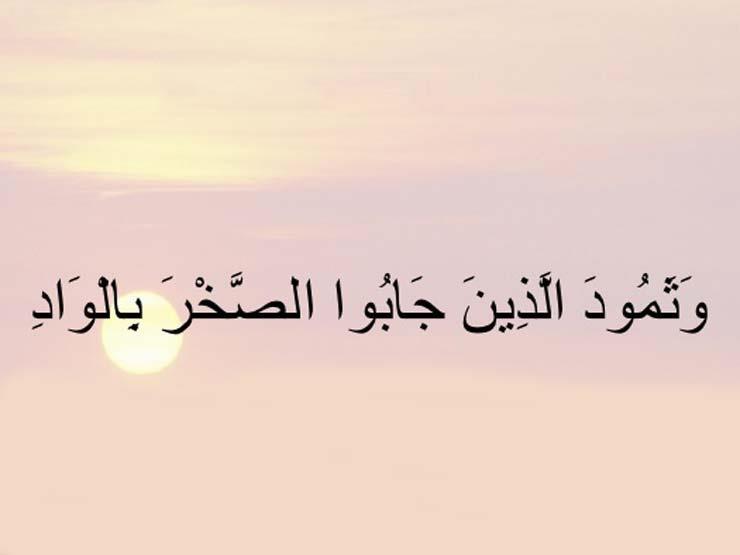 مفاهيم قرآنية يخطىء البعض في تفسيرها: {جَابُوا الصَّخْرَ بِالْوَادِ}!