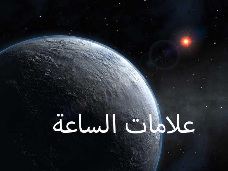 علامات الساعة الصغرى.. كما جاء في القرآن والسنة