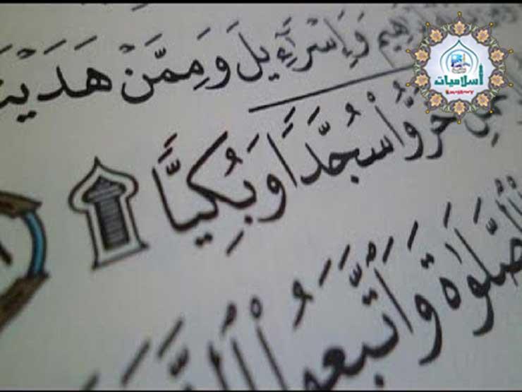 سجود التلاوة في القرآن وما يقال فيه