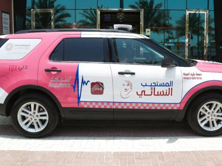 """في دبي.. سيارة إسعاف """"نسائية"""""""