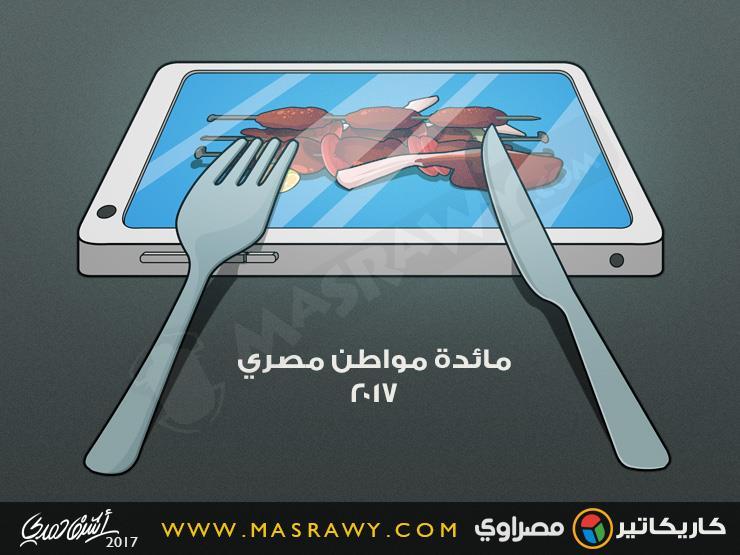مائدة مواطن مصري