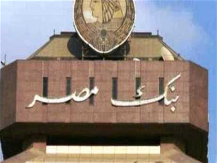 بنك مصر يرفع الفائدة 0 5 على حسابات التوفير و1 على متغيرة مصراوى