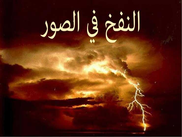 من القرآن والسنة.. هكذا يُنفخ في الصور