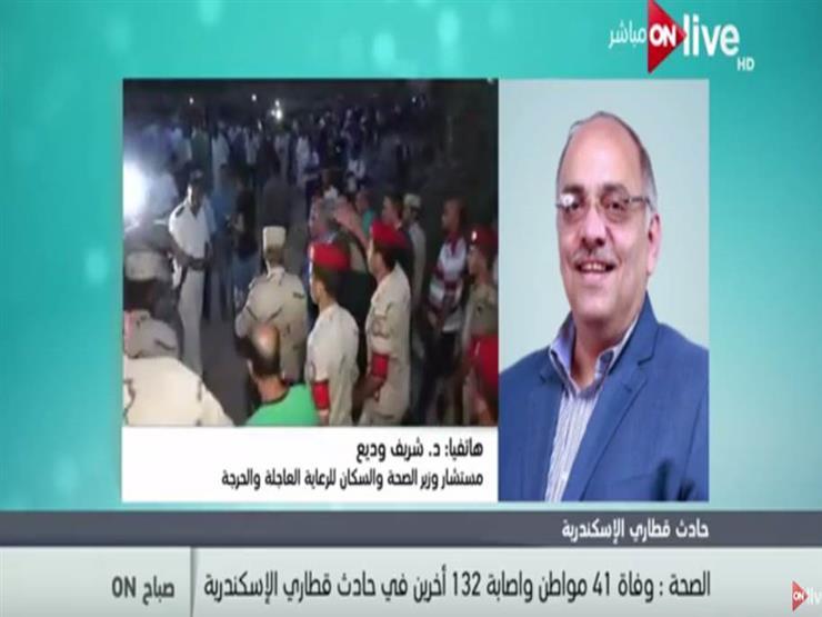 الصحة: 41 قتيلا و132 مصابا ضحايا تصادم قطاري الإسكندرية
