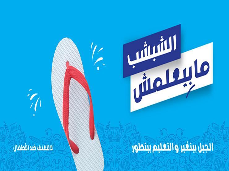 """""""الشبشب مابيعلمش"""".. حملة إعلانية تثير الجدل"""