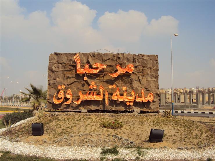 الإسكان  تطرح وحدات سكنية بمدينة الشروق للمحولين من القاهرة...مصراوى