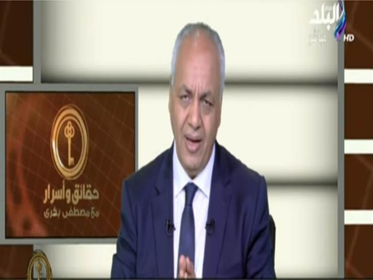 مصطفى بكري: هذا هو الحل الوحيد لمشكلة صعيد مصر...مصراوى
