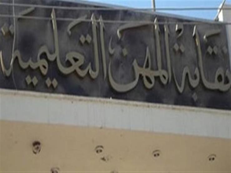 نقابة المعلمين تعلن وفاة رابع مدرس بفيروس كورونا وإعانة فورية لأسرته