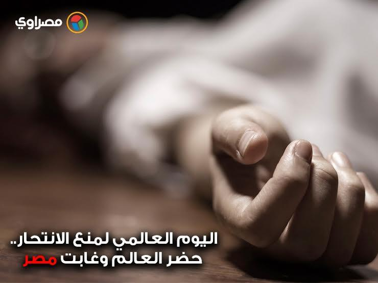 اليوم العالمي لمنع الانتحار.. حضر العالم وغابت مصر (ملف خاص)