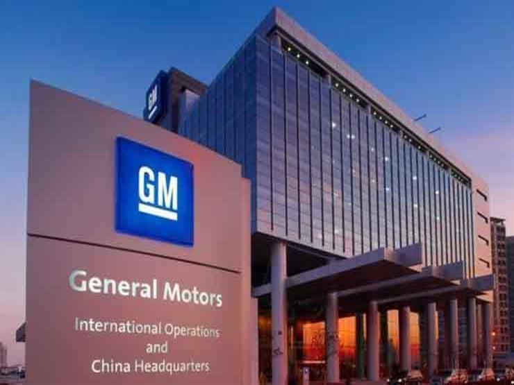 """""""جنرال موتورز"""" تستعد لإنتاج سيارة ذاتية القيادة"""