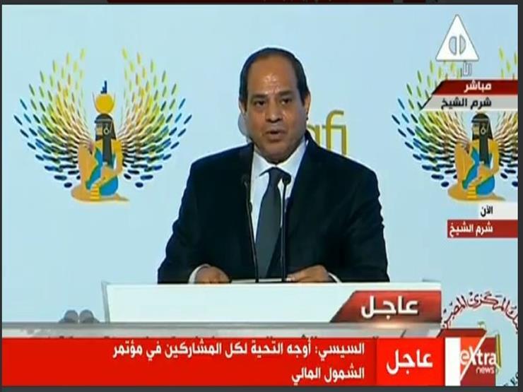 السيسي يطلق إشارة بدء فعاليات مؤتمر الشمول المالي في شرم الشيخ