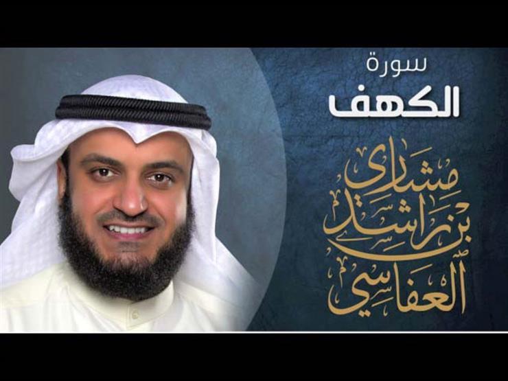 تلاوة هادئة لسورة الكهف - الشيخ مشاري العفاسي