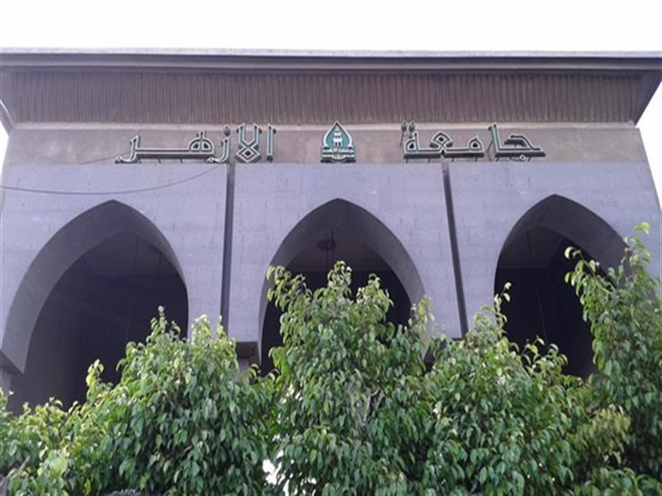 جامعة الأزهر: لا توجد أي زيادة في المصروفات الجامعية ...مصراوى