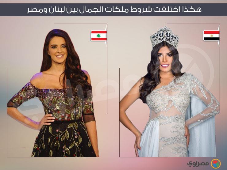 الطول والوزن والخصر..هكذا اختلفت شروط ملكات الجمال بين لبنان ومصر