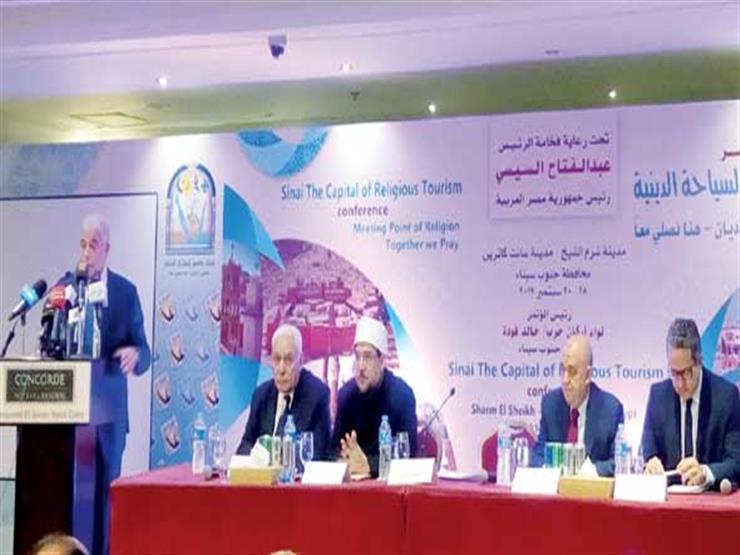 10 توصيات في ختام مؤتمر السياحة الدينية  سانت كاترين ملتقى ا...مصراوى