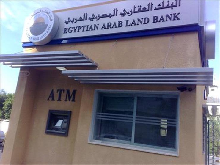 الإثنين المقبل.. أول اجتماع لمجلس إدارة البنك العقاري بتشكيله الجديد