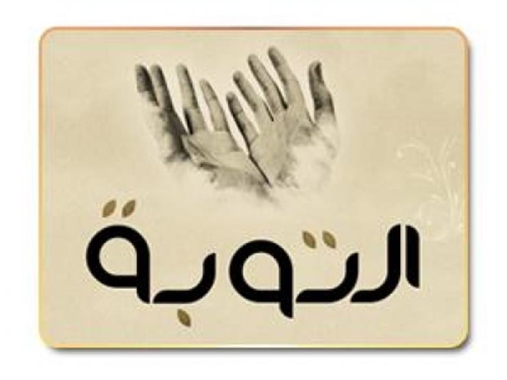التوبة فرض على كل مسلم