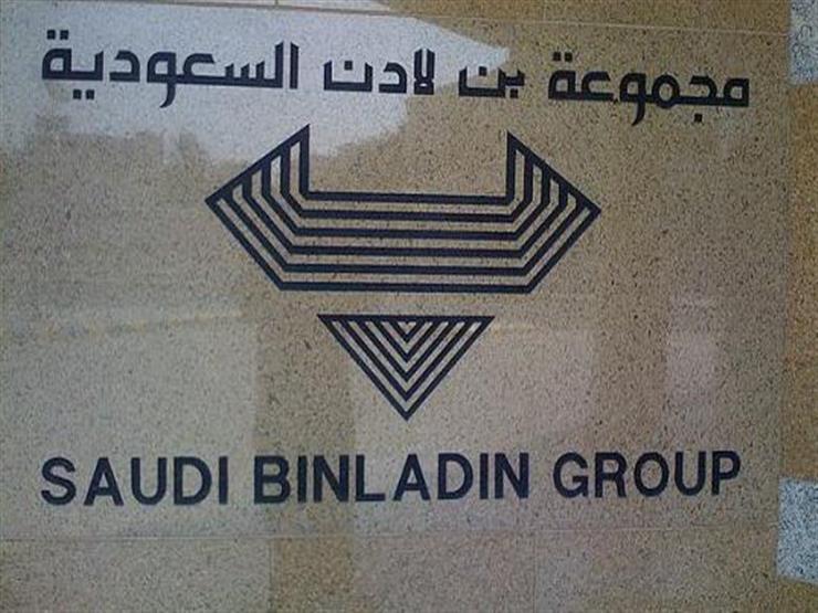 """رويترز: الحكومة السعودية تتولى إدارة مجموعة """"بن لادن"""" للمقاولات"""