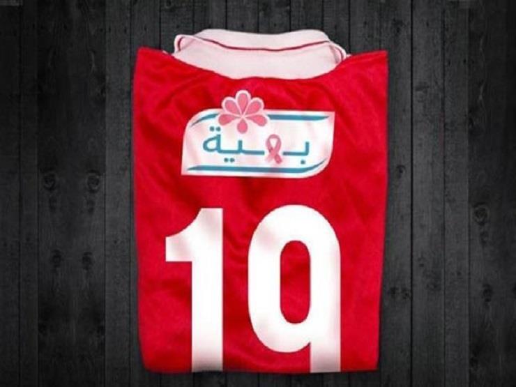 """شعار """"بهية"""" على ظهر النادي الأهلي بمباراة السوبر بدلاً من جهينة"""