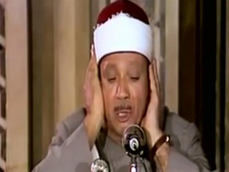 حفيدة الشيخ عبدالباسط تجوّد سورة الفاتحة.. صوت عذب جدًا