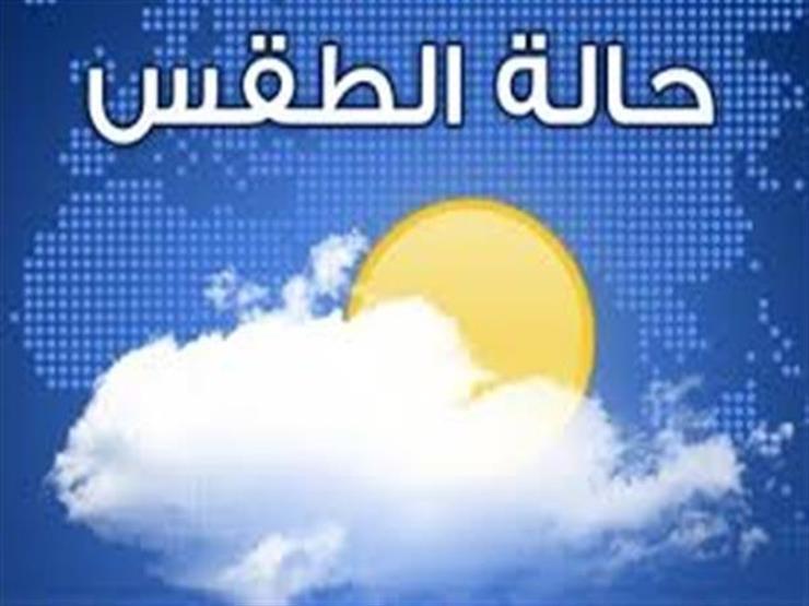 بالدرجات الأرصاد تعلن تفاصيل حالة الطقس اليوم...مصراوى