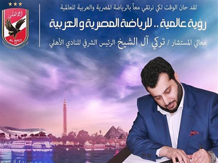 """مصدر بالأهلي يكشف لأول مرة مصير ساعات """"تركي آل الشيخ"""""""