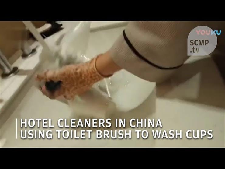 فيديو..فرشاة نظافة المراحيض لتنظيف أكواب الشاي في أحد الفنادق