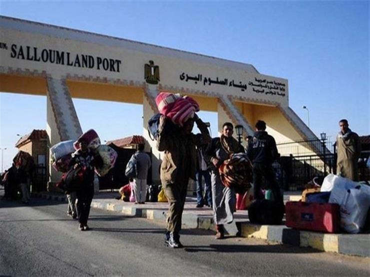 عودة 285 مصريًا من ليبيا ووصول 190 شاحنة عبر منفذ السلوم...مصراوى