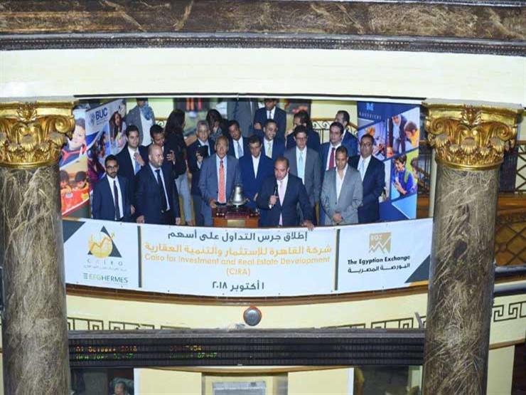 هيرميس تعلن إتمام الطرح العام لشركة القاهرة للاستثمار في الب...مصراوى