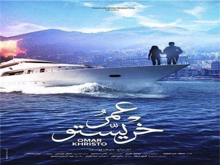 فيلم عمر خريستو يشارك في الدورة القادمة من مهرجان الإسكندرية السينمائي