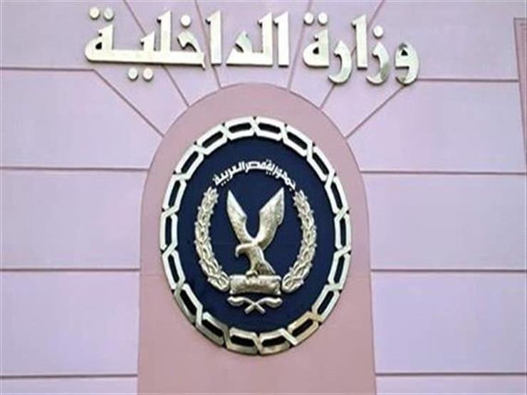 الداخلية: تنفيذ 75 ألف حكم قضائي متنوع على مستوى الجمهورية...مصراوى