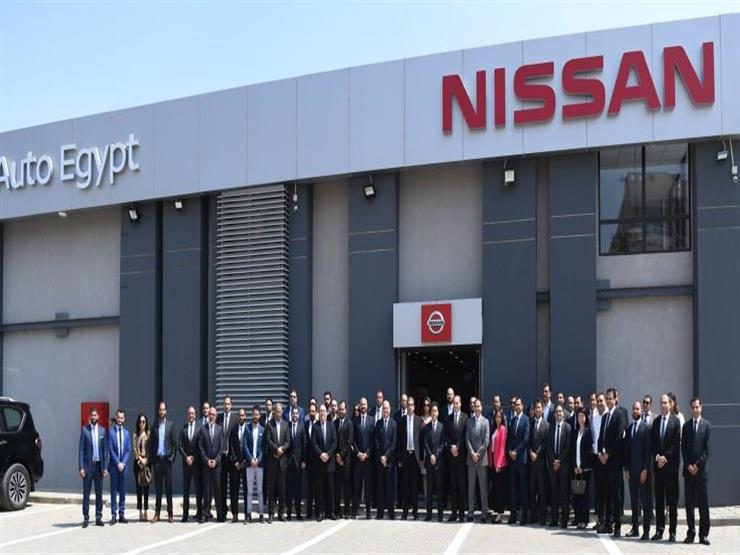نيسان تفتتح مركز خدمة جديد علي مساحة 1600 متر يخدم 50 سيارة ...مصراوى