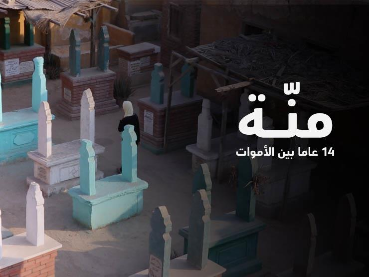 """حياة بين الأموات..الطفلة منة: """"إحنا مش عايشين"""""""