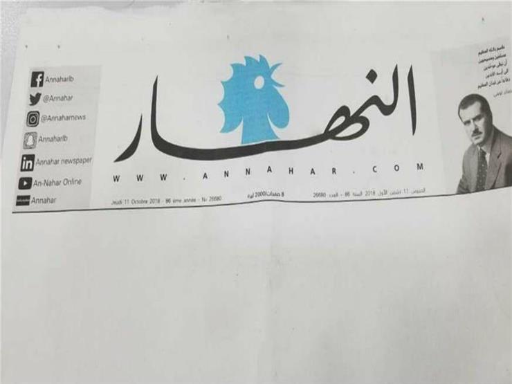 رئيسة تحرير النهار اللبنانية تكشف سبب الصفحات البيضاء: وضع البلد كارثي