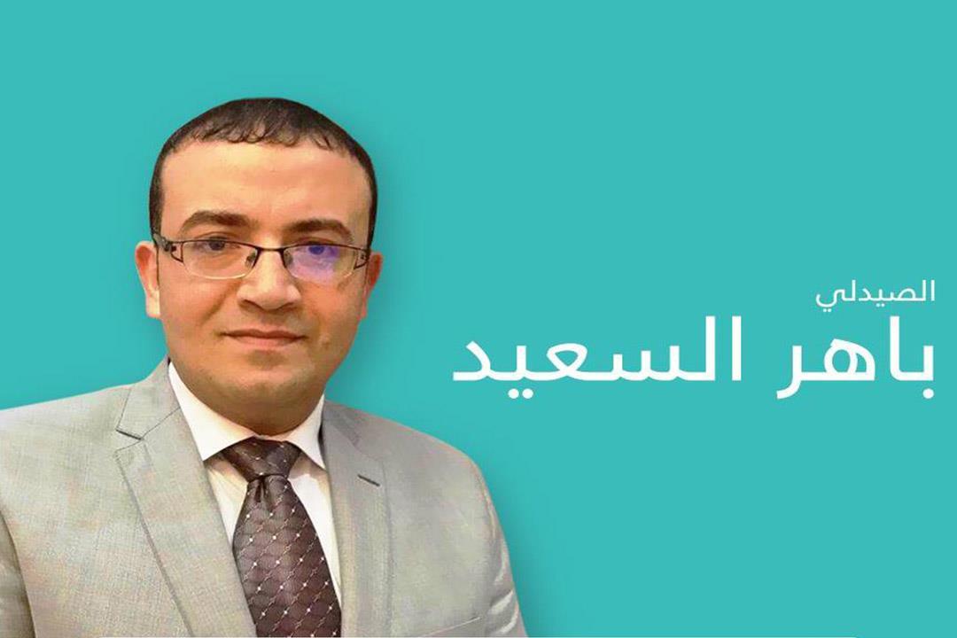 باهر السعيد يكتب عن صلاحية الدواء بعد فتحه