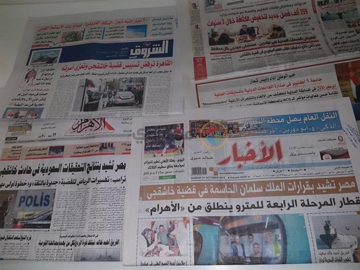 الصحف تبرز إشادة مصر بالنتائج التي أعلنتها السعودية في قضية وفاة خاشقجي