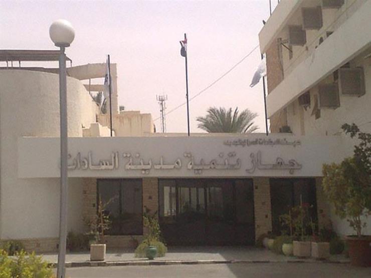 25 أكتوبر الجارى.. بدء تسليم 1623 قطعة أرض إسكان اجتماعي ومتميز بمدينة السادات
