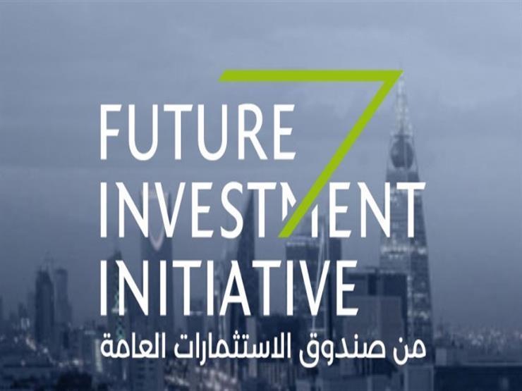 """اليوم.. انطلاق مؤتمر """"مستقبل الاستثمار"""" في السعودية"""