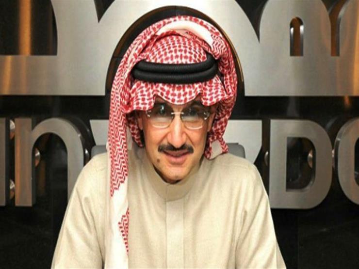 الوليد بن طلال: واثقون في قوة اقتصاد السعودية