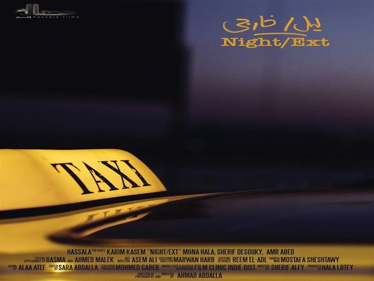 """""""ليل خارجي"""" ممثل المصريين والعرب الوحيد في مسابقة """"القاهرة السينمائي"""" الرسمية"""