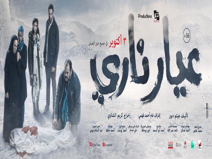 """محمد ممدوح يروج لـ""""عيار ناري"""".. ويعلن عن دور عرضه"""
