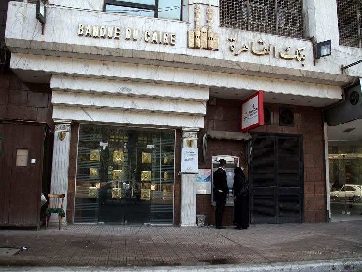 بنك القاهرة يتطلع لطرح أولي في البورصة مطلع العام المقبل